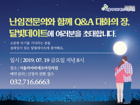 달빛데이트_20190624.png
